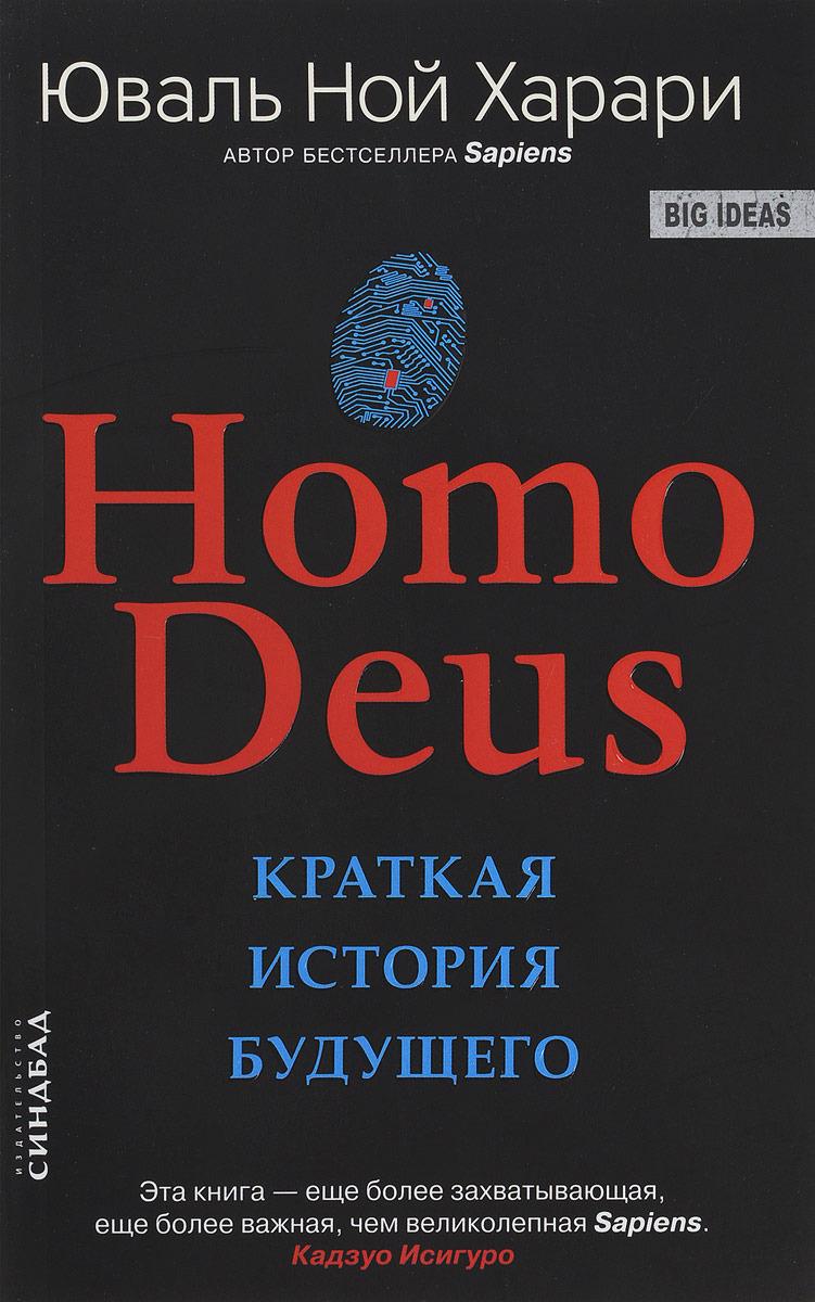 Homo Deus. Краткая история будущего   Харари Юваль Ной #1