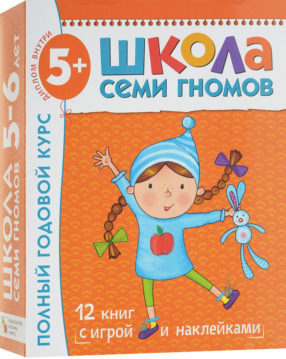 Полный годовой курс. Для занятий с детьми от 5 до 6 лет (комплект из 12 книг) | Дорожин Юрий Г., Денисова #1