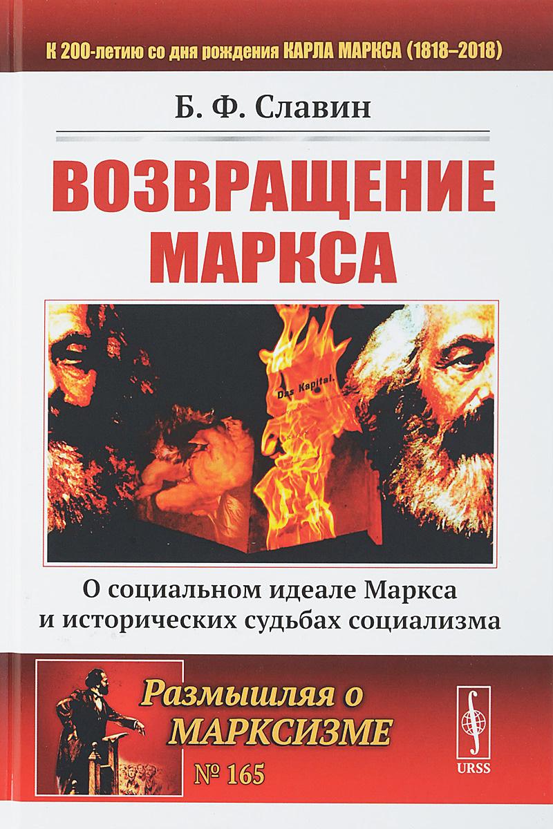 Возвращение Маркса. О социальном идеале Маркса и исторических судьбах социализма | Славин Борис Федорович #1