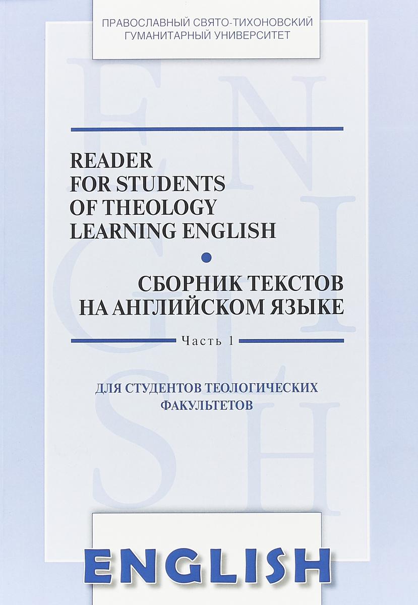 Сборник текстов на английском языке. Часть 1 / Reader for students of theology learning English  #1