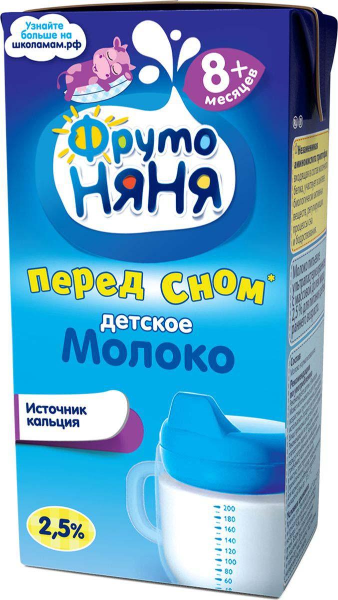 ФрутоНяня молоко ультрапастеризованное 2,5% с 8 месяцев, 0,2 л  #1