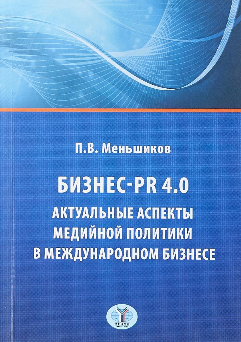 Бизнес - PR 4.0. Актуальные аспекты медийной политики в международном бизнесе  #1