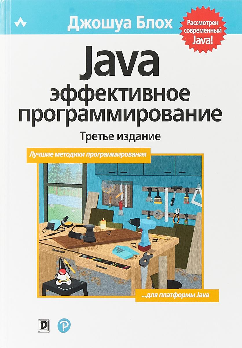 Java. Эффективное программирование | Блох Джошуа #1
