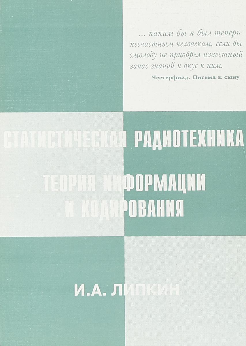 Статистическая радиотехника. Теория информации и кодирования   Липкин Исаак Аронович  #1