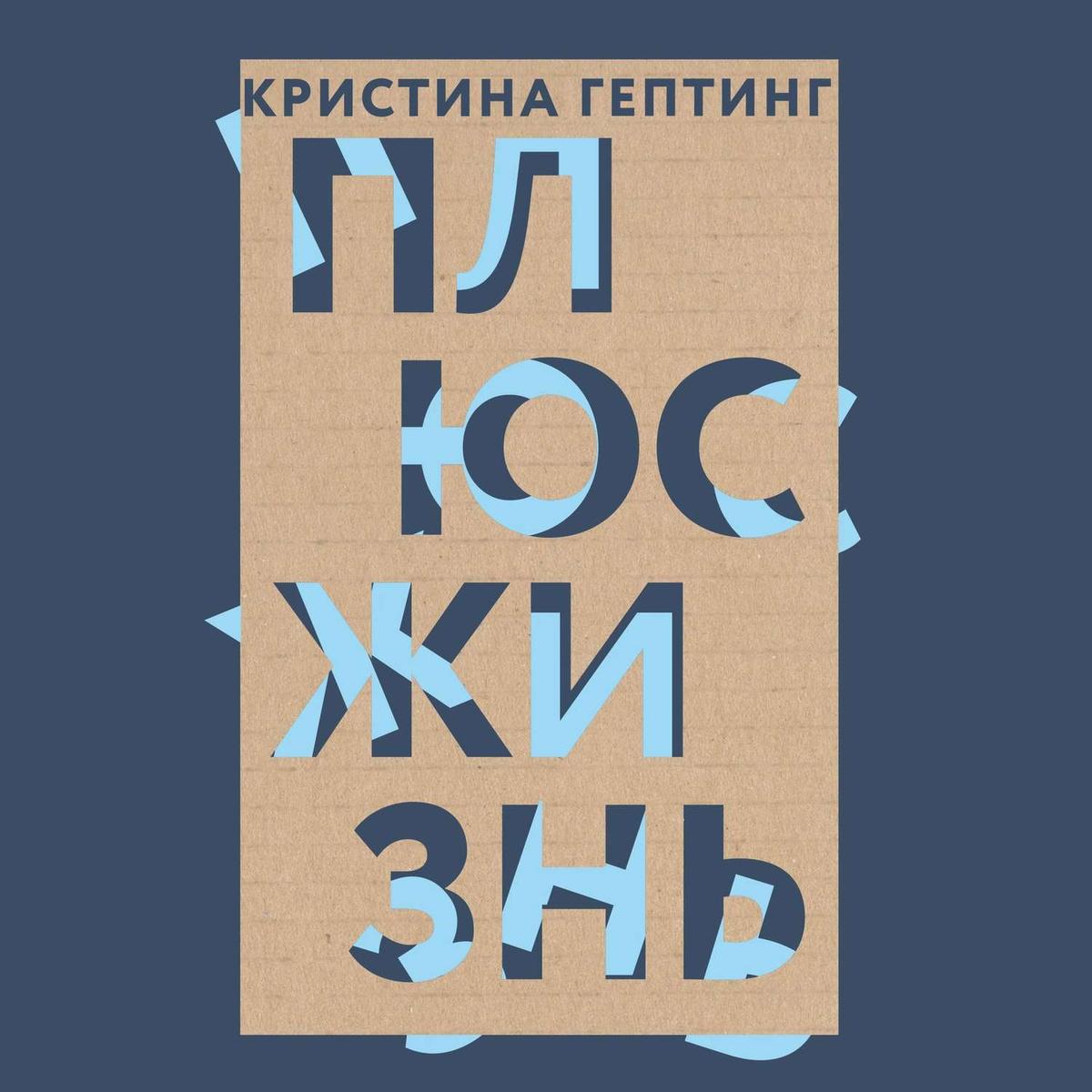 60f41d645bd6a2 Плюс жизнь — купить в интернет-магазине OZON.ru с быстрой доставкой