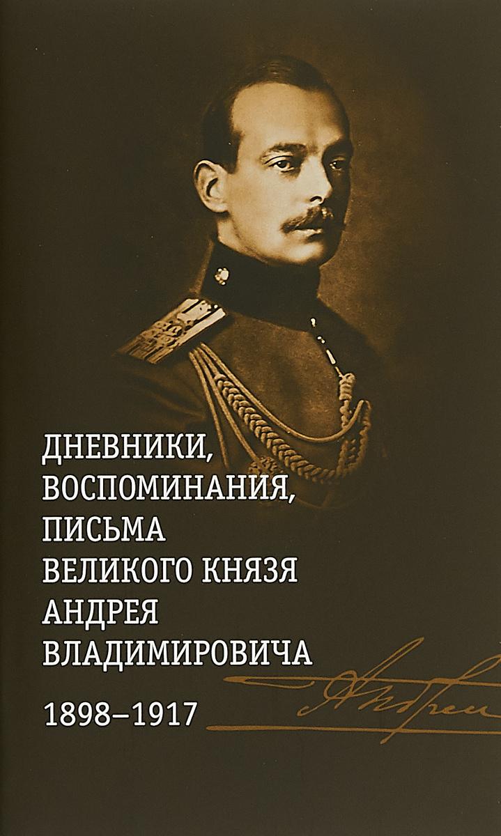 Дневники, воспоминания, письма великого князя Андрея Владимировича 1898-1917 | Хрусталев Вячеслав  #1