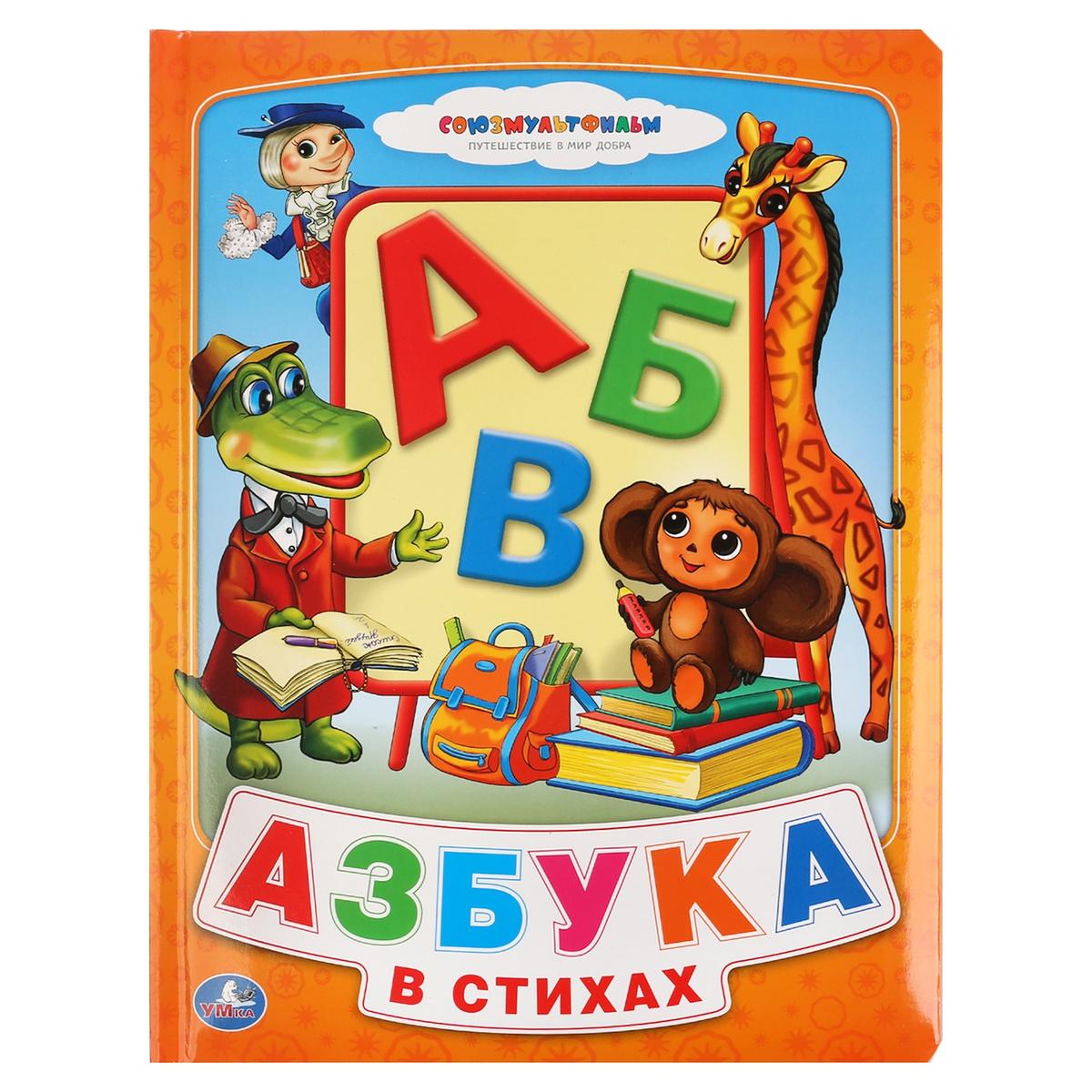 Учебник азбуки картинка