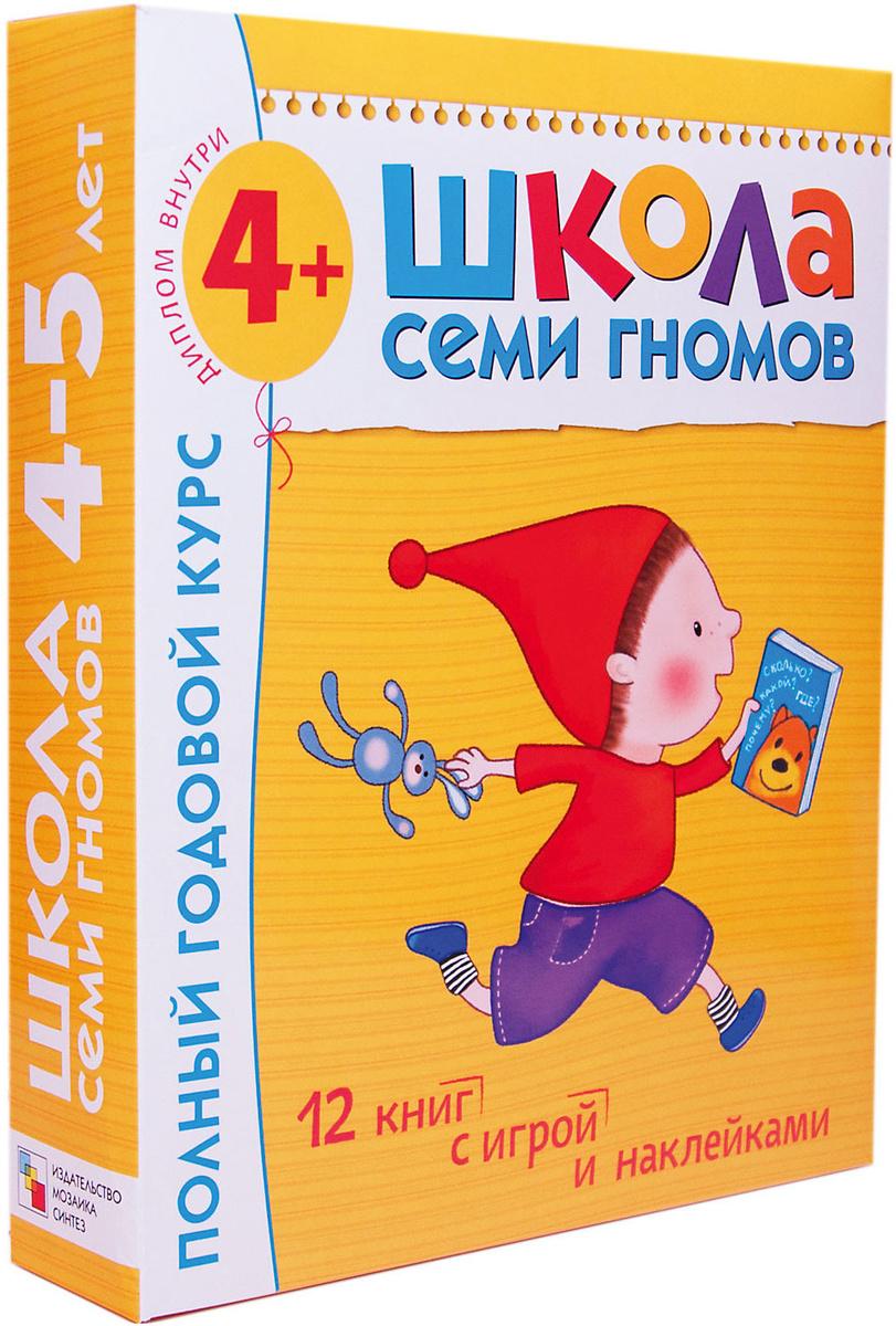 Полный годовой курс. Для занятий с детьми от 4 до 5 лет (комплект из 12 книг) | Дорожин Юрий Г., Денисова #1