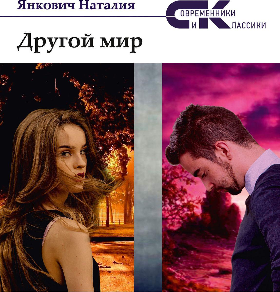 Другой мир. Том 2 | Янкович Наталия Валерьевна #1