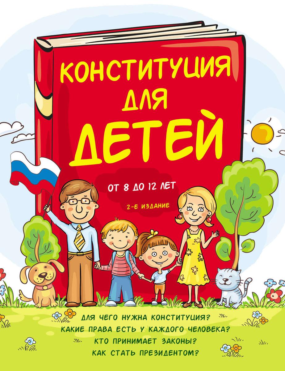 Доклад конституция рф для детей 2457