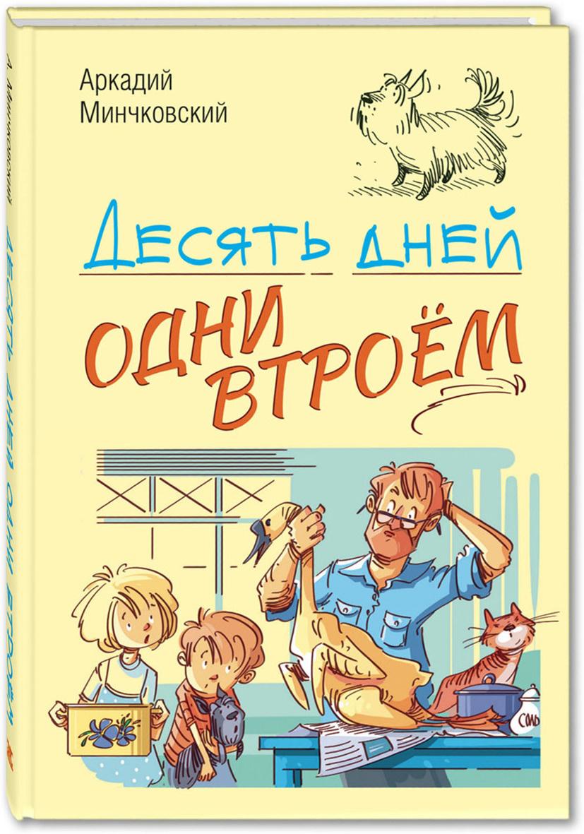 Десять дней одни втроём | Минчковский Аркадий Миронович  #1