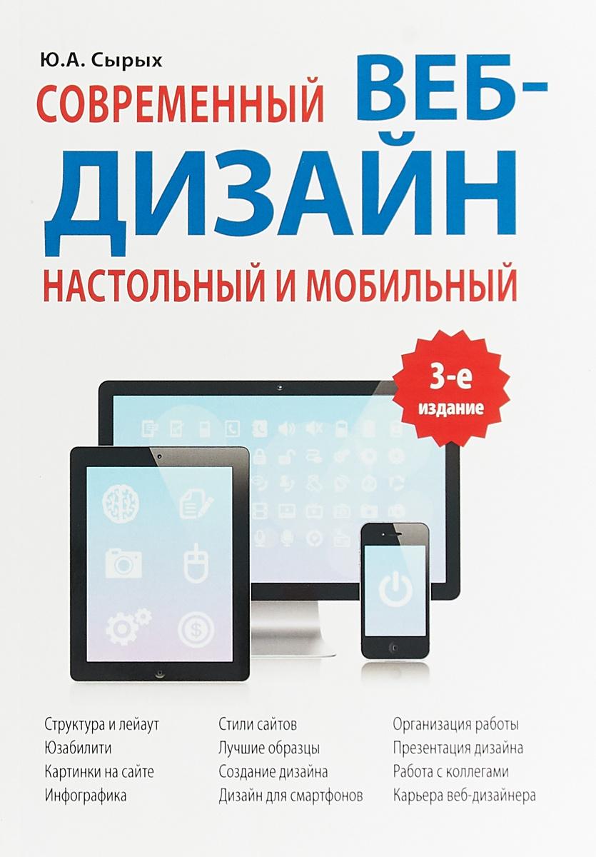 Современный веб-дизайн. Настольный и мобильный | Сырых Юлия Александровна  #1