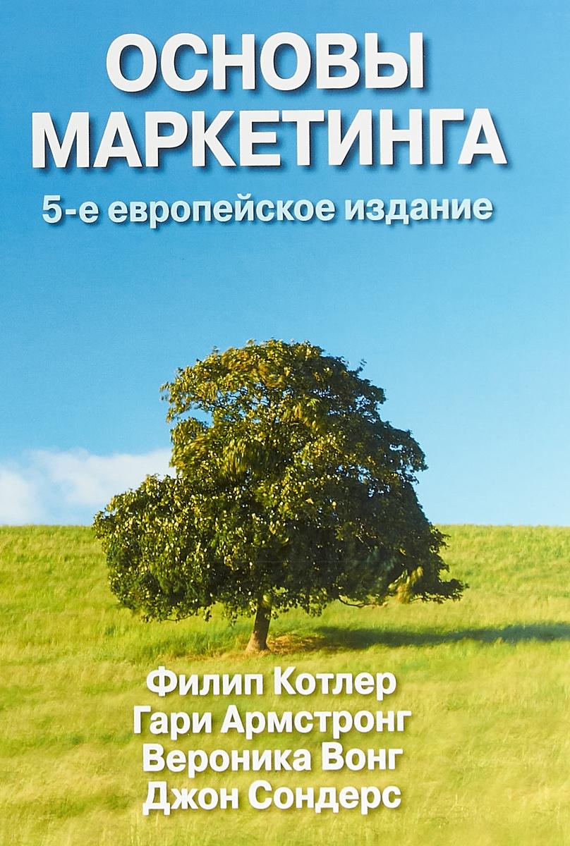 Основы маркетинга   Котлер Филип, Армстронг Гари #1