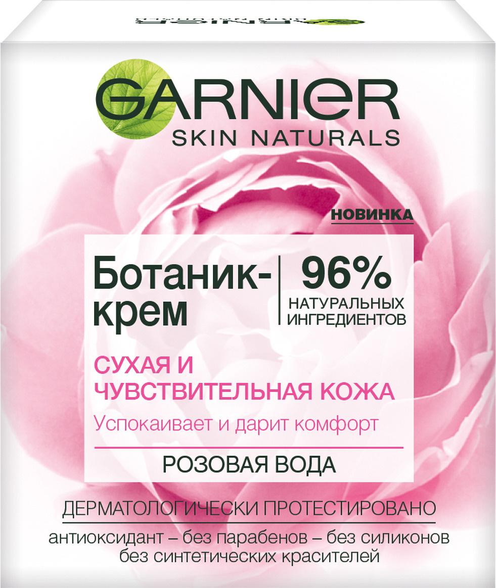 Garnier Увлажняющий и успокаивающий Ботаник-крем для лицаРозовая вода для сухой и чувствительной кожи, #1