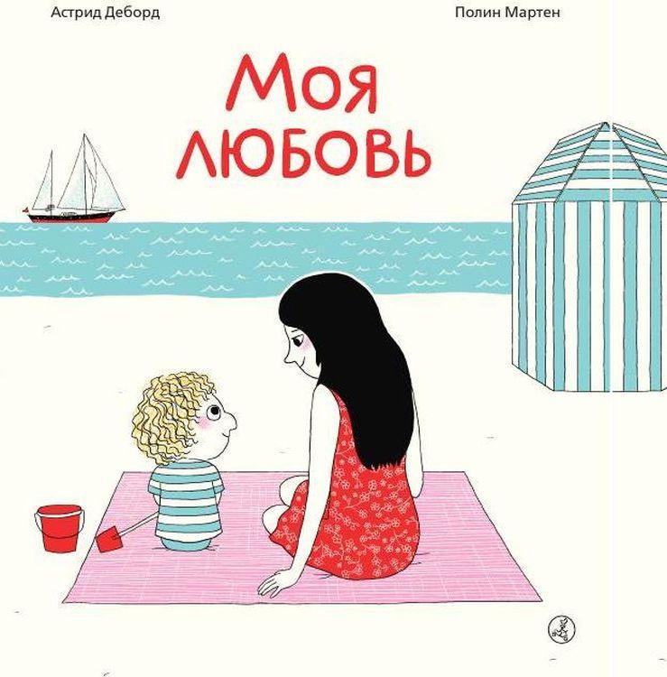 Моя любовь   Деборд Астрид, Мартен Полин #1