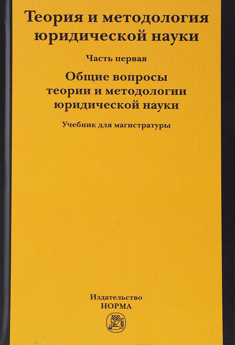 Теория и методология юридической науки. В двух частях. Часть 1. Общие вопросы теории и методологии юридической #1