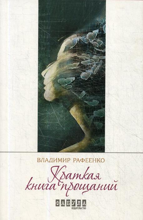 Краткая книга прощаний | Рафеенко Владимир Владимирович  #1