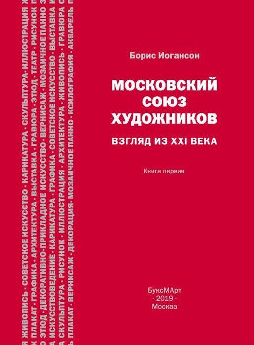 Московский союз художников. Взгляд из XXI века. Книга 1 | Иогансон Борис И.  #1