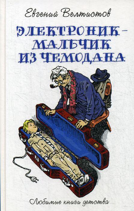 Электроник - мальчик из чемодана. Фантастическая повесть | Велтистов Евгений Серафимович  #1