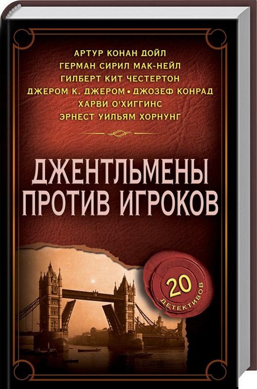 Джентльмены против игроков | Честертон Гилберт Кит, Конан Дойл Артур  #1