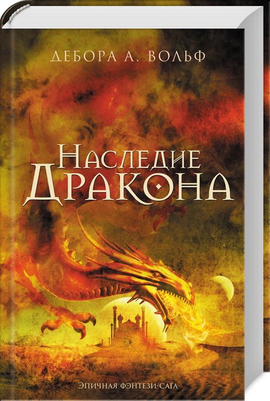 Наследие Дракона | Вольф А. Дебора #1