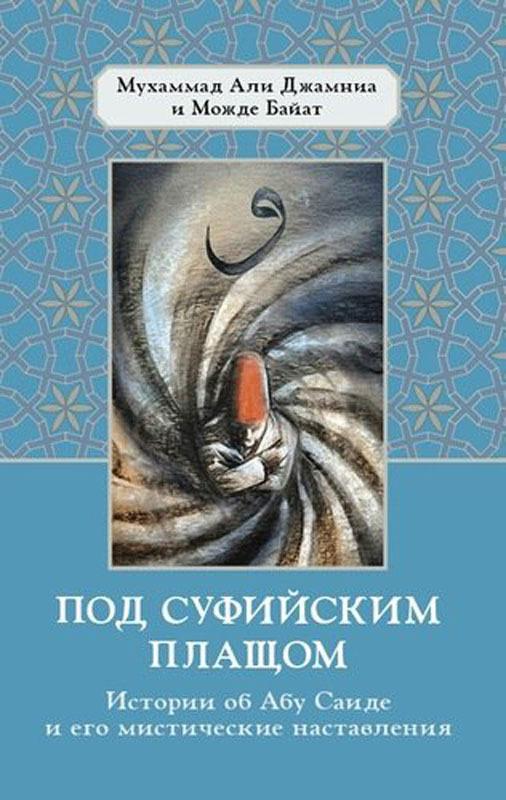 Под суфийским плащом. Истории об Абу Саиде и его мистические наставления | Джамниа Мухаммад Али, Байат #1