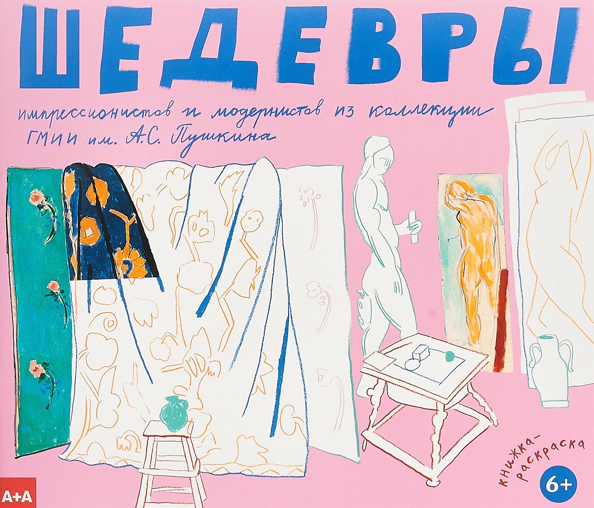 Шедевры импрессионистов и модернистов из коллекции ГМИИ им. А.С.Пушкина  #1