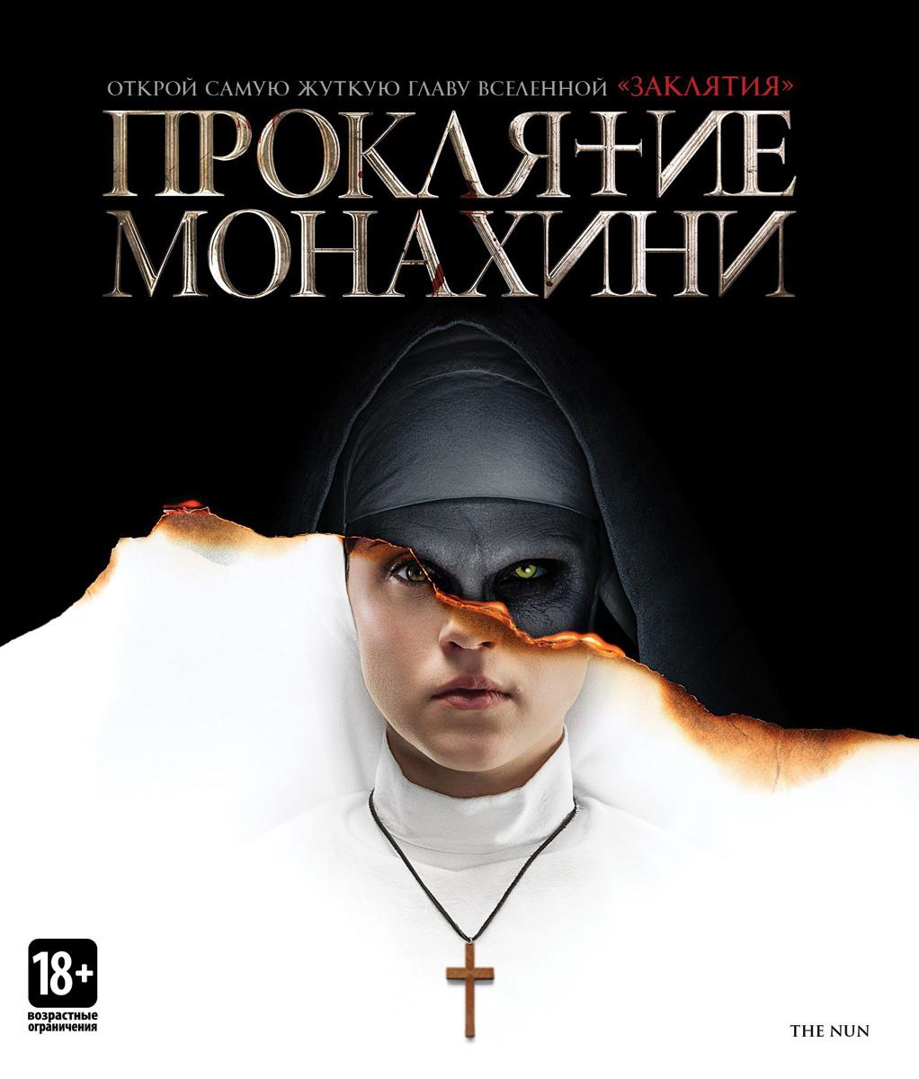 Проклятие монахини (Blu-ray) #1