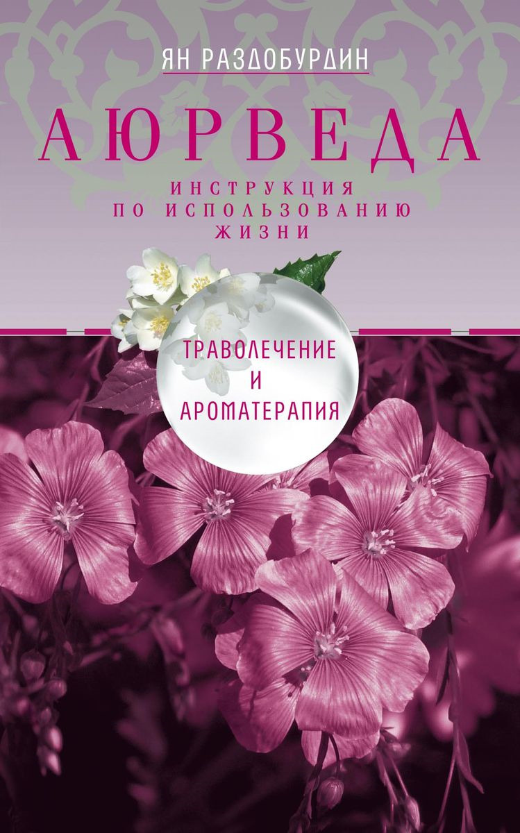 Аюрведа. Траволечение и ароматерапия | Раздобурдин Ян Николаевич  #1