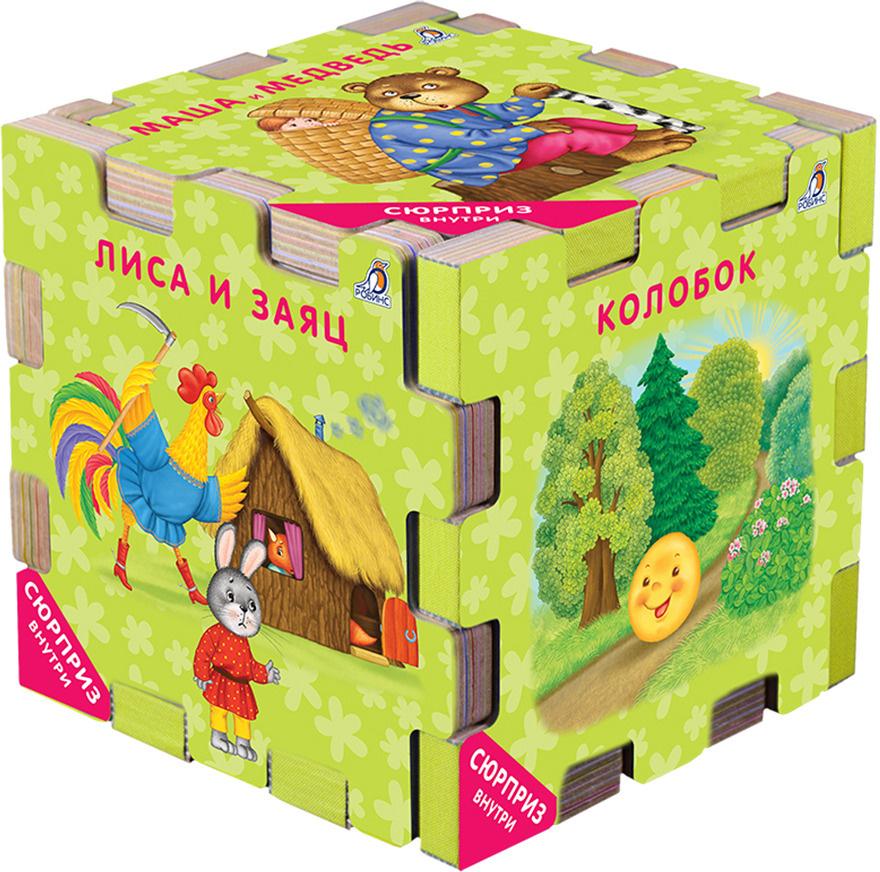 Сказочный кубик. Книжный конструктор (комплект из 6 книг)  #1