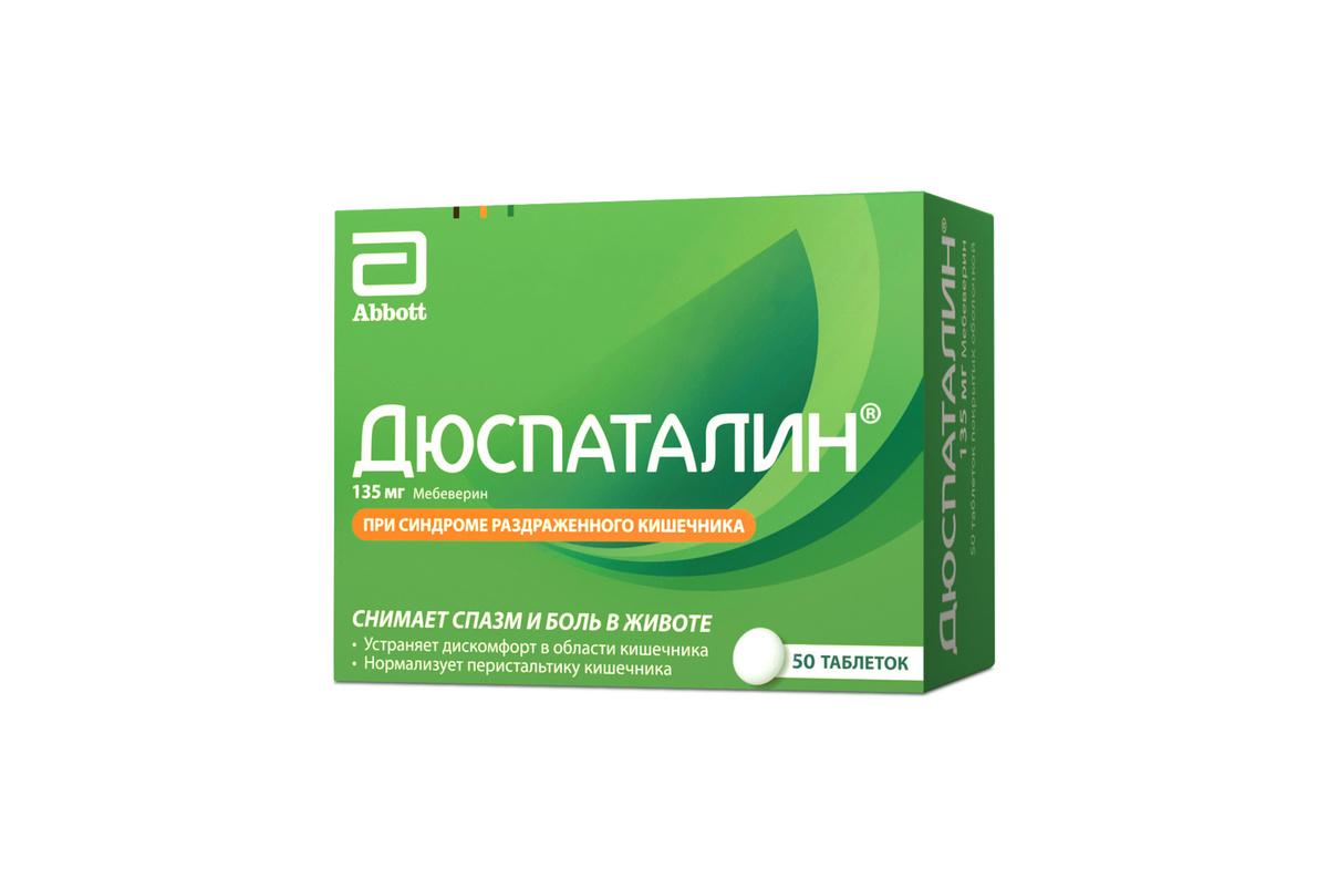 Дюспаталин® Таблетки, покрытые оболочкой, 135 мг, №50 #1