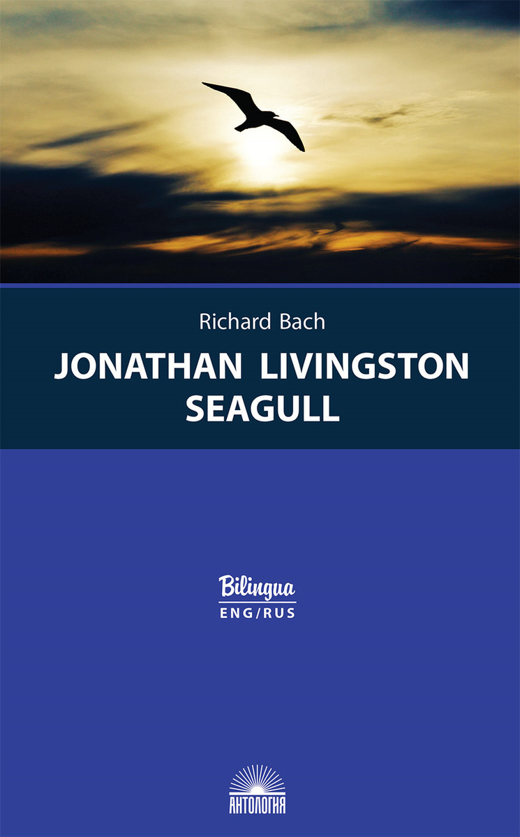 Jonathan Livingston Seagull / Чайка по имени Джонатан Ливингстон | Бах Ричард  #1
