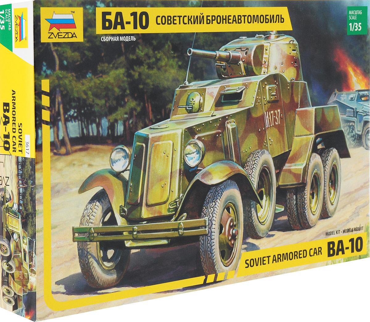 """Сборная модель """"Советский бронеавтомобиль БА-10"""" #1"""