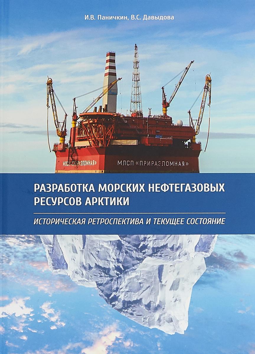 Разработка морских нефтегазовых ресурсов Арктики. Историческая ретроспектива и текущее состояние | Давыдова #1