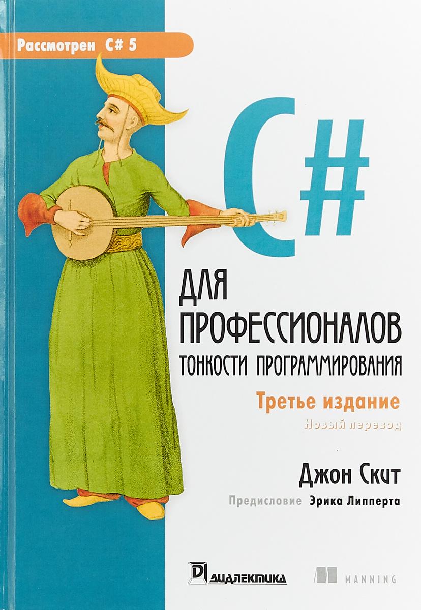 C# для профессионалов. Тонкости программирования | Скит Джон  #1