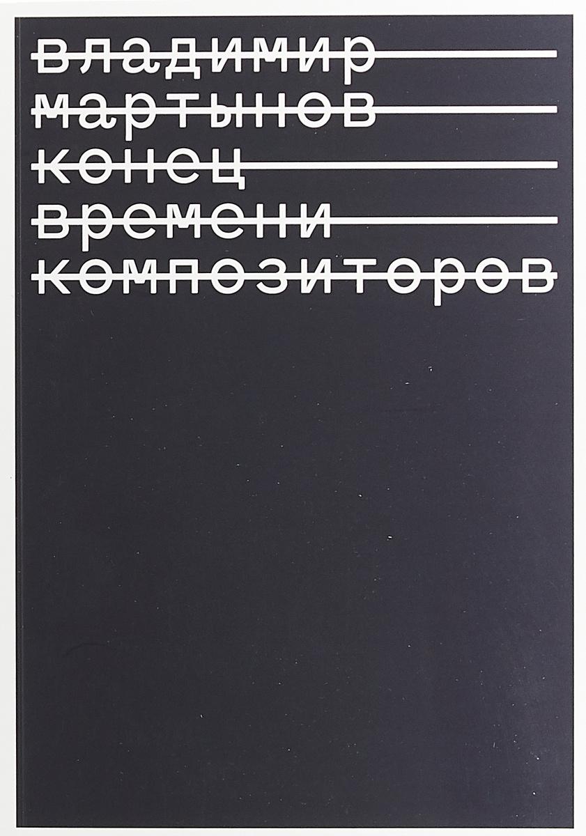 Конец времени композиторов | Мартынов Владимир Иванович  #1