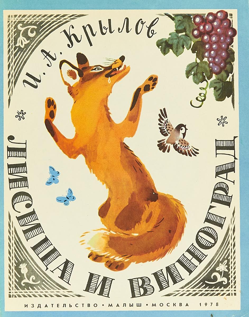 Лисица и виноград — купить в интернет-магазине OZON с ...