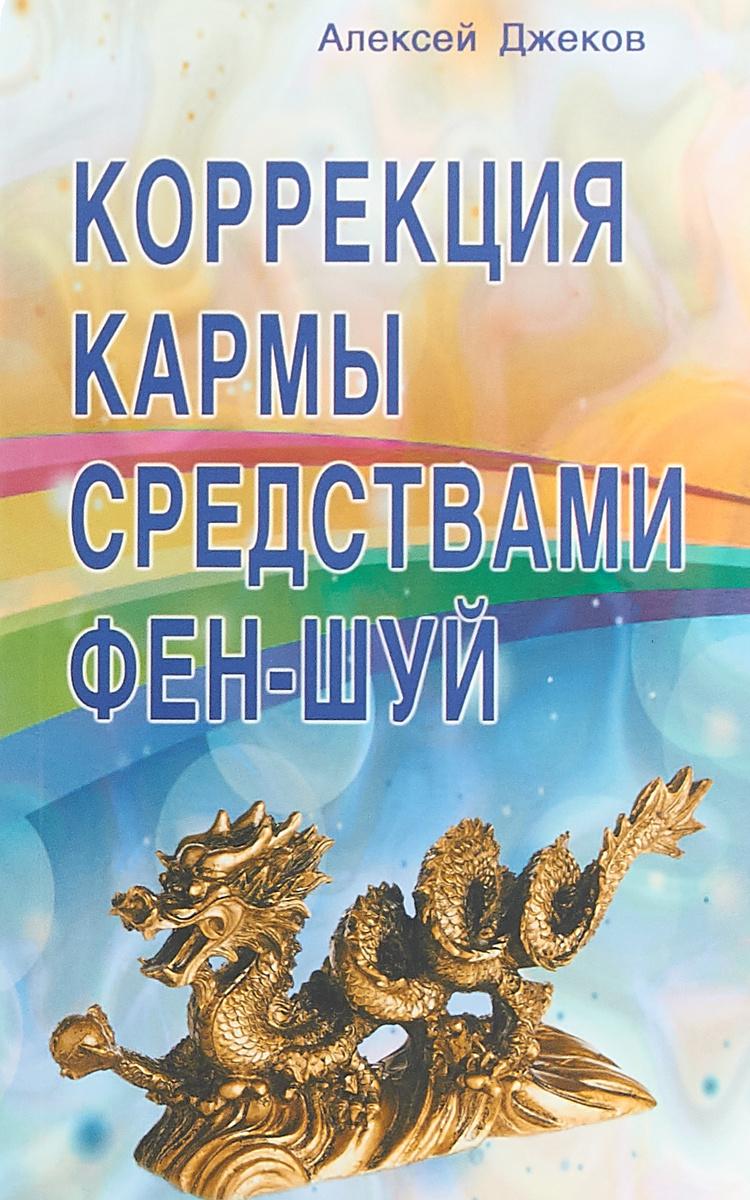 Коррекция кармы средствами фен-шуй   Джеков Алексей #1