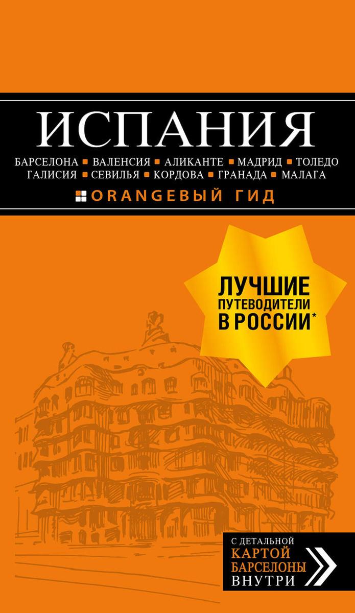 карта барселоны на русском языке скачать бесплатно