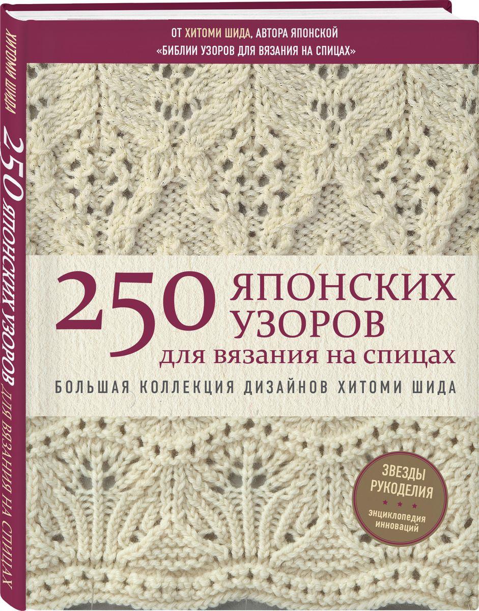 250 японских узоров для вязания на спицах большая коллекция