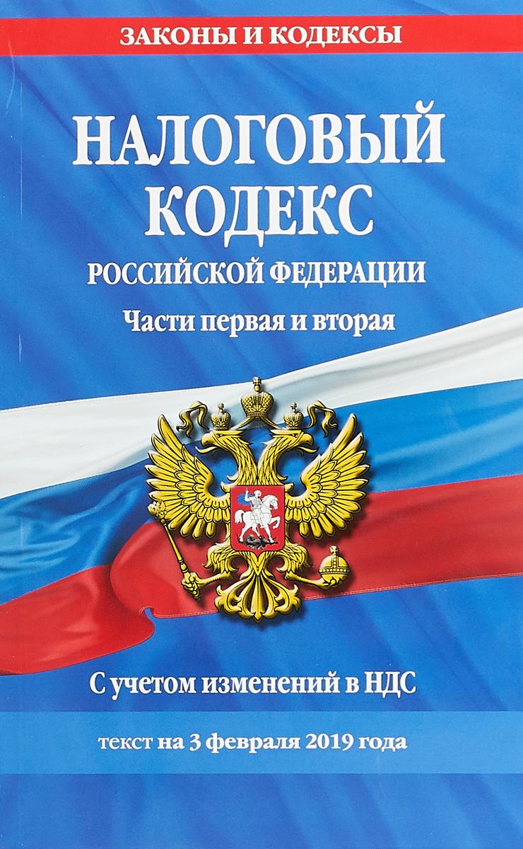 Налоговый кодекс Российской Федерации. Части первая и вторая: текст с посл. изм. и доп. на 3 февраля #1