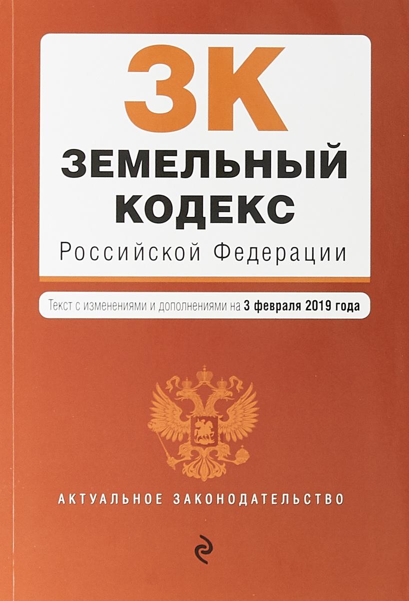 Земельный кодекс Российской Федерации. Текст с изм. и доп. на 3 февраля 2019 г. | Нет автора  #1