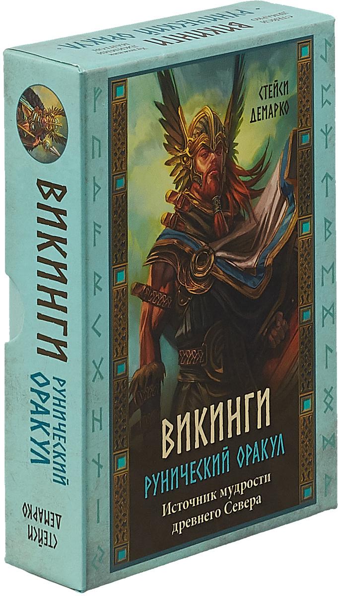 (2019)Викинги. Рунический оракул (45 карт и руководство в коробке) / Viking Oracle: Wisdom of the Ancient #1