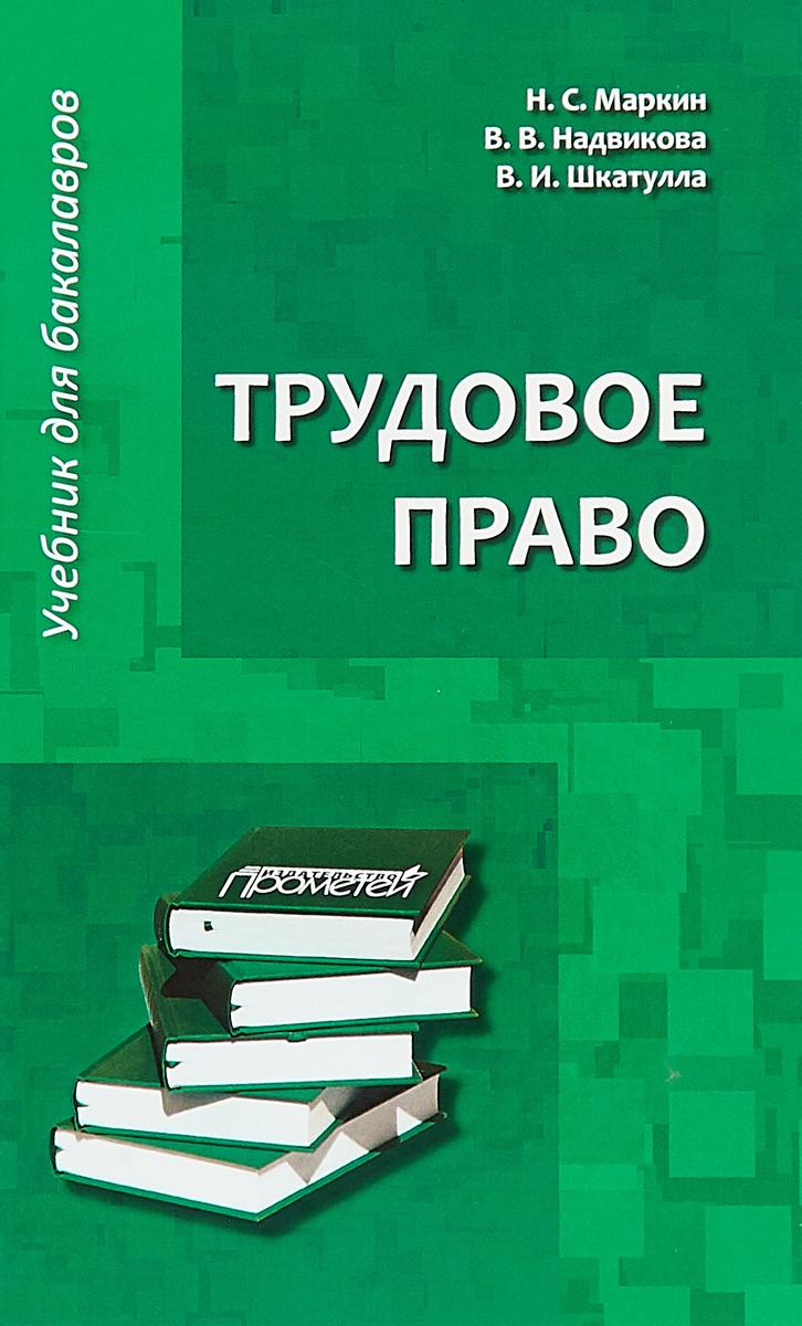 Трудовое право. Учебник   Шкатулла Владимир Иванович, Маркин Никита Сергеевич  #1