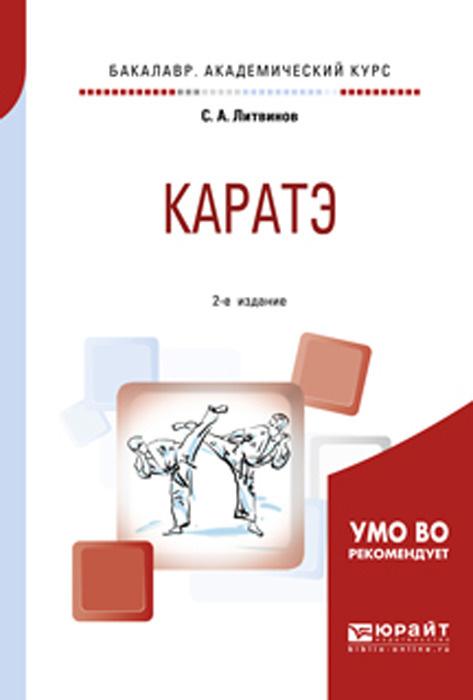 Каратэ. Учебное пособие для академического бакалавриата | Литвинов Сергей Анатольевич  #1