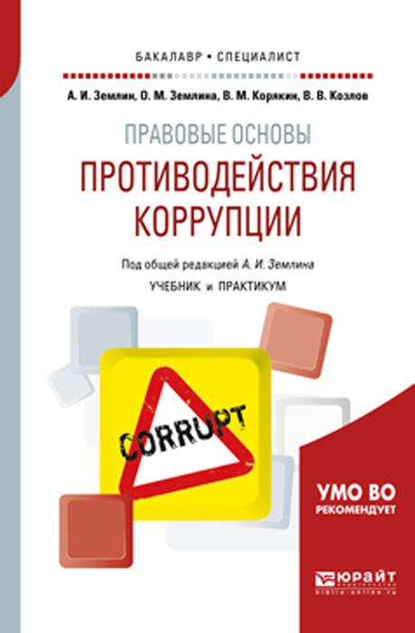 Правовые основы противодействия коррупции. Учебник и практикум для бакалавриата и специалитета  #1