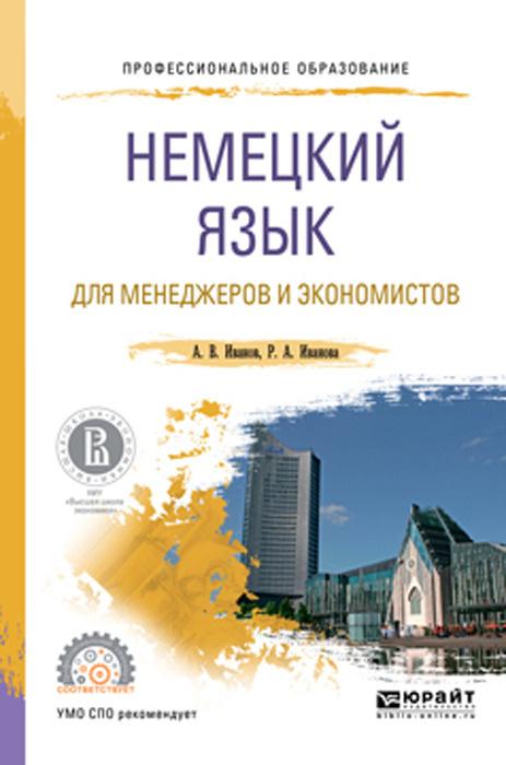 Немецкий язык для менеджеров и экономистов. Учебное пособие для СПО  #1