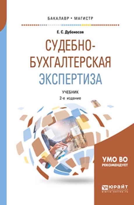 Судебно-бухгалтерская экспертиза. Учебник для бакалавриата и магистратуры  #1