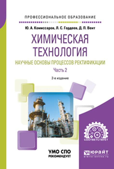 Химическая технология. Научные основы процессов ректификации. В 2 частях. Часть 2. Учебное пособие для #1