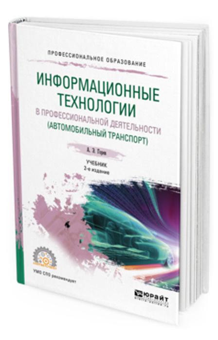Информационные технологии в профессиональной деятельности (автомобильный транспорт). Учебник для СПО #1